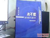 地下水污染与防治焦作市实证研究 原版(一版一印10品 仅印2000册)