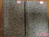 音韵学丛书(馆藏线装8涵56册全,封底封面略有虫蛀痕,内页好,具体如图)