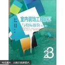 室内装饰工程预算与投标报价(第2版)郭洪武 中国水利水电出版社