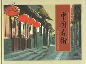 中国名街  纪念站台票(共10张,面值1元)全