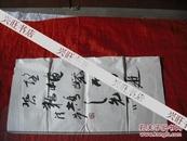 名人墨迹:牟清芳墨迹(69/35厘米)第9张