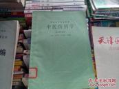 中医伤科学  馆藏大学图书馆库存没翻阅