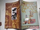 嘉泰四季2007年第三届拍卖会-----古董文玩