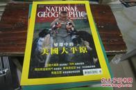 national geographic   国家地理杂志(中文版)2004年5月号