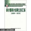 审计署审计结果公告汇编(2009-2010)