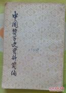 中国哲学史资料简编先秦部分上册、中册
