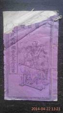 中华人民共和国农历通书1952年