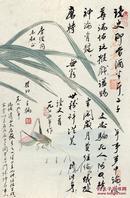 现代宣纸精印  赵朴初 行书七言诗 40x61厘米 书法碑帖类