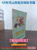 晋文化收藏之一---58年大跃进文化书籍---【晋南民歌选】--全1册----封面时代特征鲜明-----虒人荣誉珍藏