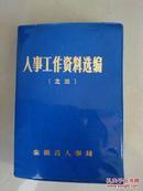 人事工作资料选编(之三)(80年代书籍,安徽省人事局编)