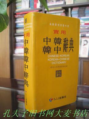 《实用中韩韩中词典》韩国Nexus辞典编纂委员会编,黑龙江朝鲜民族出版社