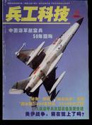 兵工科技 (2002年第10期)