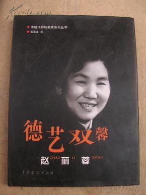 中国评剧院名家系列丛书:德艺双馨·赵丽蓉【签赠本,保真】·