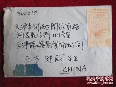 日本寄往中国的实寄信封一通