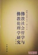 普陀山佛学丛书-海天文丛:佛教社会哲学与佛教伦理学研究