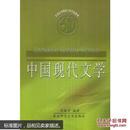 中国现代文学 李计谋 文学 书籍