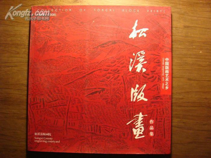 松溪版画作品集【2005—2006】