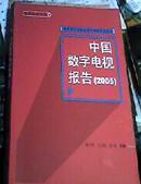 中国数字电视报告.2005