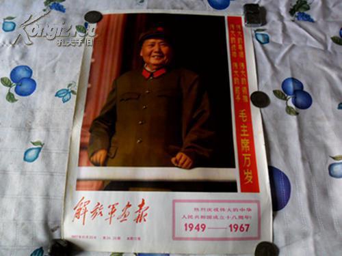 解放军画报1967年第24.25期(4开报纸版)带林彪像