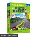 2006版中国高速公路及城乡公路网地图集(便携详查版)