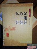 中华经典藏书--金刚经 心经 坛经