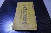 汉文常用成语辞典-伪满洲书籍