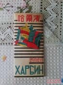哈尔滨早期宣传册 附地图 老地图 照片 广告 满洲国时期