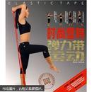 时尚塑身弹力带运动(附赠DVD光盘1张)正版全新