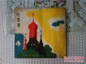 哈尔滨早期宣传册  附地图 老地图 照片 广告 满洲国时期 满铁