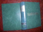 日汉纺织工业词汇  1983年一版一印