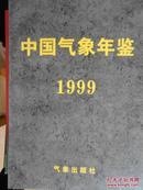 中国气象年鉴(1999)