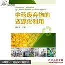 正版新书 中药废弃物的资源化利用 9787122192127