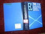 英汉情报图书档案词汇 1990年一版一印