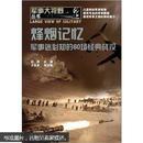军事大视野丛书:烽烟记忆·军事迷必知的60场经典战役