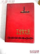 《工业学大庆》红皮老笔记本、6张彩页