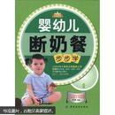 正版 母婴悦读汇:婴幼儿断奶餐步步学