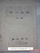 赣州菜谱 初稿  罕见16开本油印本 赣菜菜谱  本书是1980年本地著名赣菜餐厅 赣州章江餐厅编写,做法原始地道,内容完整真实,用料用量详细,制作方法具体,地方特点典型,有很强实用性。复印件装订本