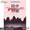 世界著名少儿历险故事丛书--险中妙趣/高帆 / 9787206088377/ 吉