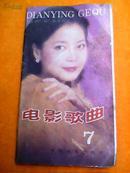 电影歌曲7(邓丽君 周璇歌曲选)折叠式48开