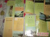 罕见文革时期塑封地图册《中国旅行游览图》12张不一样(1974年一版一印)近98品