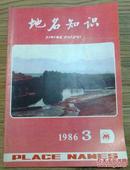 地名知识  1986.3 总第43期