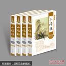 珍藏版---山海经/(插盒)
