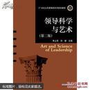 领导科学与艺术(第二版)朱立言