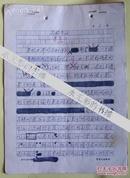 安徽师范大学文学院教授朱茂汉84年手稿《名称刍议》18页   有修退改稿签3页