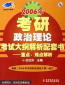 2006年考研政治理论考试大纲解析配套书:重点、难点解析/任汝芬