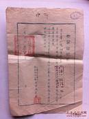 1951年  毕业证明书  尺寸 26x18cm 品如图