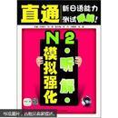 直通新日语能力测试精解:N2听解模拟强化