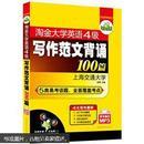 华研外语·淘金大学英语4级写作范文背诵100篇:5类易考话题+4大写作素才