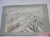 吴桓柱作  80年代  手绘国画一幅 长城初雪 尺寸30/20厘米