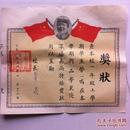 1952年  奖状 带毛像   尺寸 26x31cm 品如图